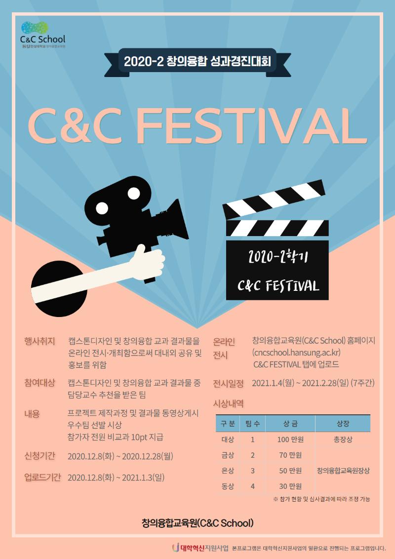2020-2학기 C&C Festival 포스터.png